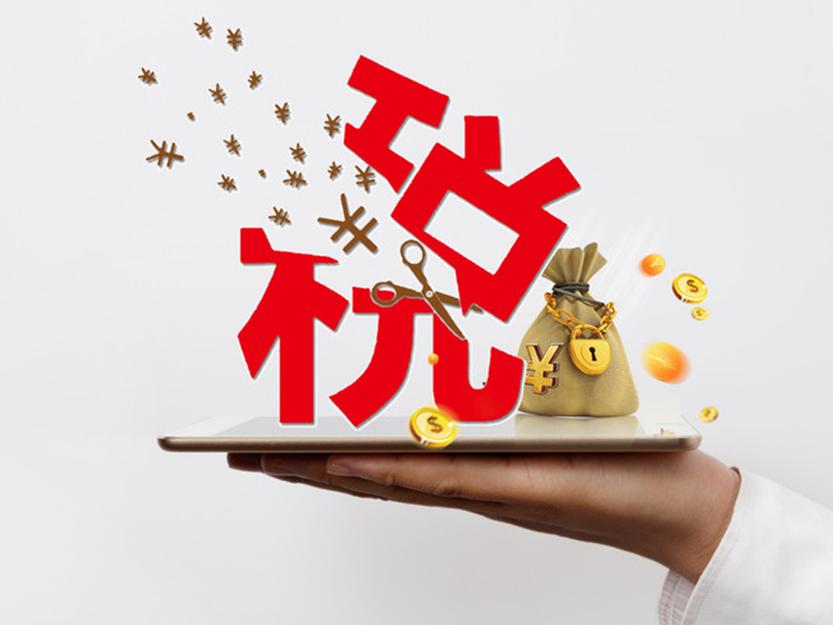深圳企业报税