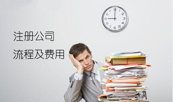 深圳新公司注册流程