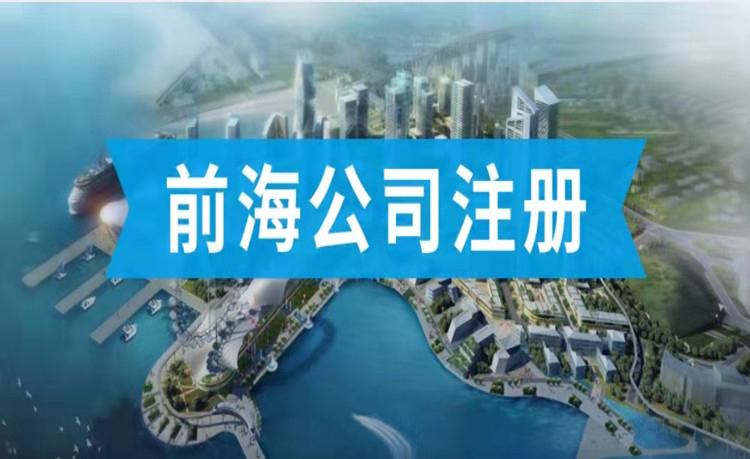 深圳前海公司注册的优势