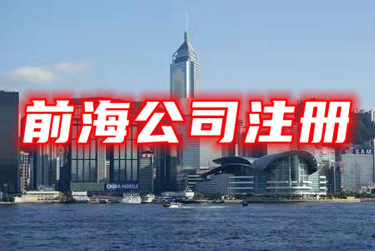 深圳前海注册公司注意事项