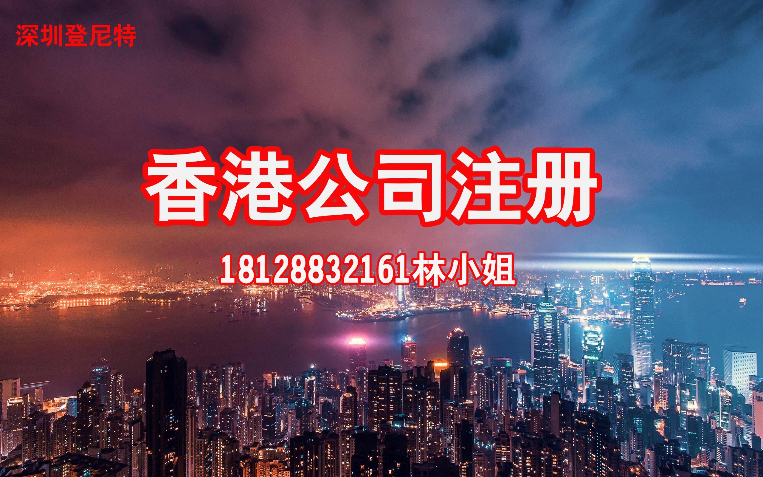 香港公司注册流程及注意事项